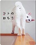 コトのおちり (扶桑社BOOKS)