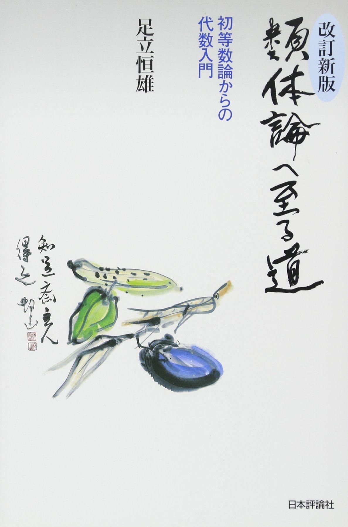 Download Ruitairon e itaru michi : Shotō sūron karano daisū nyūmon pdf epub
