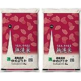 【精米】 北海道産 無洗米 ゆめぴりか 10kg (5kg×2袋) 平成29年産 【ハーベストシーズン】 【HARVEST SEASON】