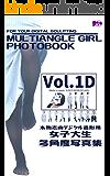 MULTIANGLE GIRL PHOTOBOOK VOL.1D: 本物志向デジタル造形⽤⼥⼦⼤⽣多⾓度写真集