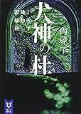 犬神の杜 よろず建物因縁帳 (講談社タイガ)