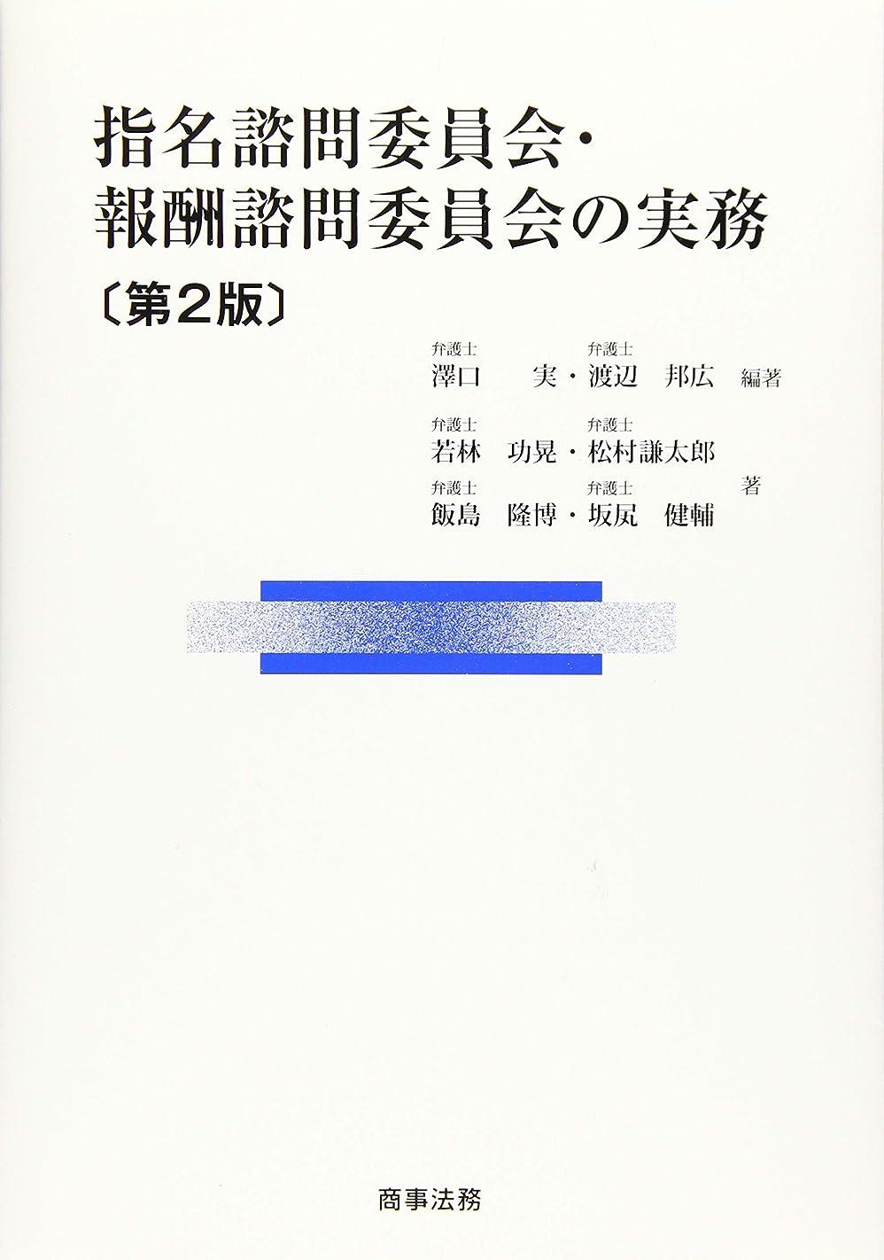うっかり気球発掘する会計不正~平時における監査役の対応