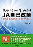 次のステージに向かうJA自己改革 短期的・長期的戦略で危機を乗り越える