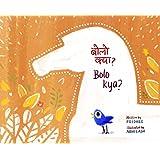 Bolo Kya? (Hindi Edition)
