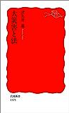 大災害と法 (岩波新書)