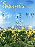 `Scapes (スケープス) 2013年 08月号