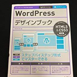 Wordpressデザインブック Html5 Css3準拠 Wordpress Design Book エビスコム 本 通販 Amazon