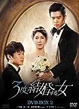 3度結婚する女 DVD-BOX2