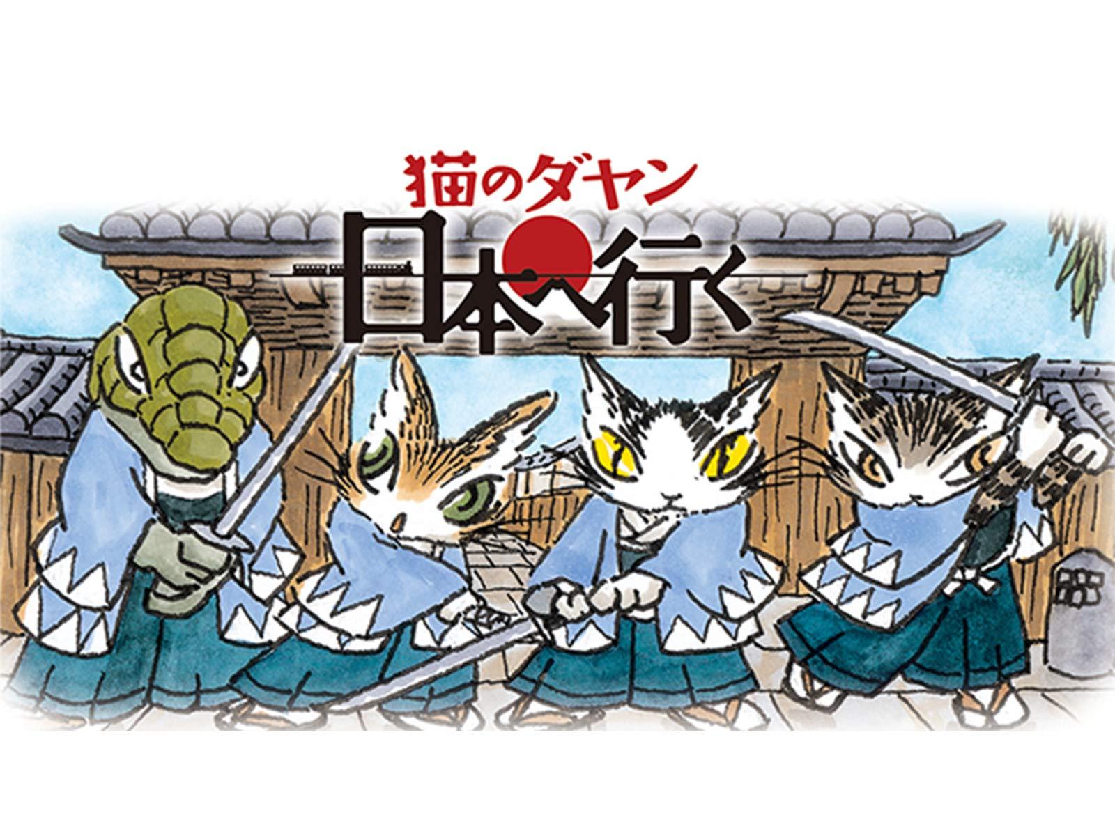 Amazon Co Jp 猫のダヤン 日本へ行く Dアニメストア を観る Prime Video