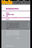 国民党高层的派系政治(修订本) (甲骨文丛书)