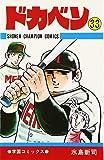 ドカベン (33) (少年チャンピオン・コミックス)