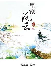 皇家风云终结篇 (Chinese Edition)