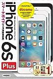 ゼロからはじめる iPhone 6s Plus スマートガイド ドコモ完全対応版