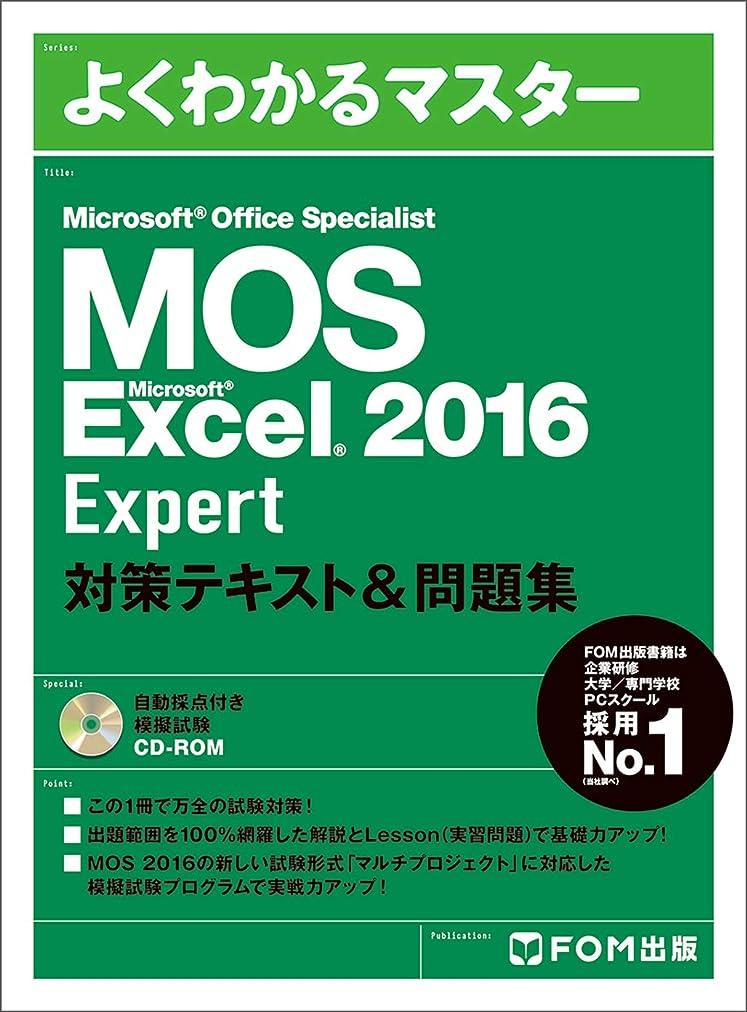 ロデオ不屈発掘するMicrosoft Office Specialist Microsoft Accsess 2016 対策テキスト&問題集 (よくわかるマスター)