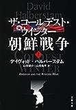 ザ・コールデスト・ウインター 朝鮮戦争(上) (文春文庫)