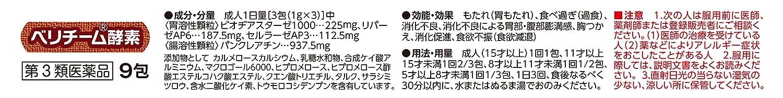 9包 【送料無料・まとめ買い×8個セット】 シオノギヘルスケア ベリチーム酵素 【第3類医薬品】