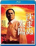 沈まぬ太陽 Blu-ray(特典DVD付2枚組)