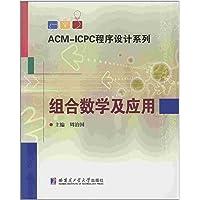 ACM-ICPC程序设计系列:组合数学及应用
