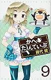 かへたんていぶ(9) (ガンガンコミックスONLINE)