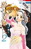 野獣は激しく奪う【期間限定無料版】 2 (花とゆめコミックススペシャル)