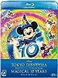 東京ディズニーシー マジカル 10 YEARS グランドコレクション [Blu-ray]