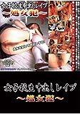 女子校生中出しレイプ ~処女犯~ [DVD]