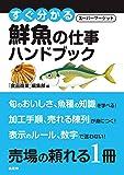 すぐ分かるSM鮮魚の仕事ハンドブック
