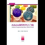 Arduino編程教学(入门篇)(Arduino Programming (Basic Skills & Tricks)) (Maker系列)