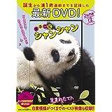 【DVD】まるごとシャンシャン (<DVD>)