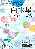 2020 九星開運暦 一白水星