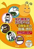 【CDーROM付き】 知的障害のある子への「日常生活」の指導と教材 楽しく学べる絵カード全データ&学習段階アセスメント表付き