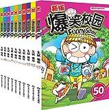 爆笑校园41-50(套装共10册)