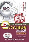 上級バイオ技術者認定試験対策問題集 (平成30年12月試験対応版)
