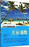 美丽中国系列:美丽海南