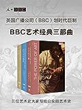 BBC艺术经典三部曲: 《文明》《新艺术的震撼》《艺术的力量》(英国广播公司(BBC)划时代巨制 三位艺术史大家写给公众的艺术史 )