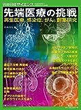先端医療の挑戦  再生医療、感染症、がん、創薬研究 (別冊日経サイエンス)