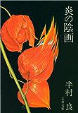 炎の陰画 (文春文庫)