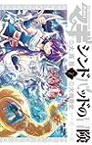 マギ シンドバッドの冒険 2 (2) (裏少年サンデーコミックス)