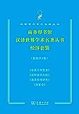商务印书馆汉译世界学术名著丛书经济套装(共四册)