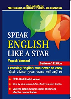 Buy Mind Your English (हिन्दी में) For beginners