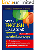 Speak English Like a Star: Learning English was Never So Easy
