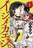 イジメカエシ。-復讐の31(カランドリエ)-(1) (ガンガンコミックスUP!)