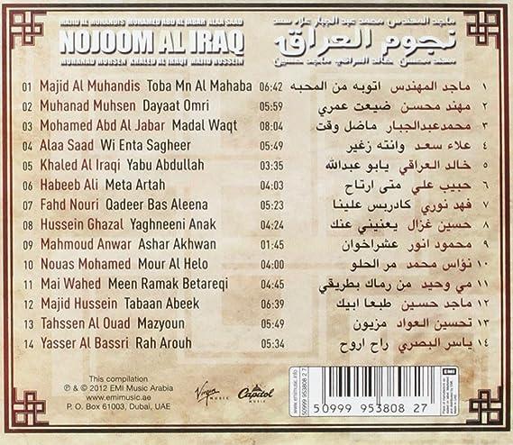 Nojoom Al Iraq: Amazon co uk: Music