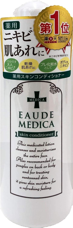 ニキビ肌におすすめの化粧水『薬用スキンコンディショナー(オードメディカ)』