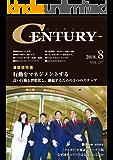 月刊CENTURY(センチュリー)2018-8月号