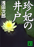 珍妃の井戸 蒼穹の昴 (講談社文庫)