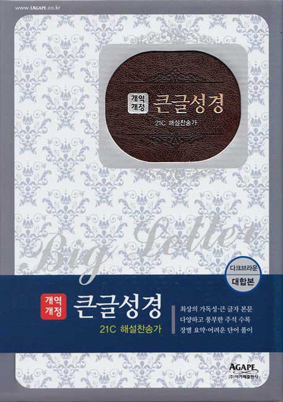 Read Online 개역개정 큰글성경  새찬송가  대합본  지퍼  다크브라운, Big Letter Study Bible  Hymn  Large Size  Zippered  Dark Brown Color ebook