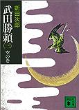 武田勝頼(三) 空の巻 (講談社文庫)