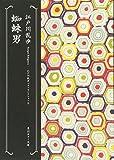 蜘蛛男 江戸川乱歩ベストセレクション (8) (角川ホラー文庫)