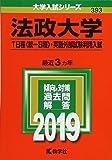 法政大学(T日程〈統一日程〉・英語外部試験利用入試) (2019年版大学入試シリーズ)